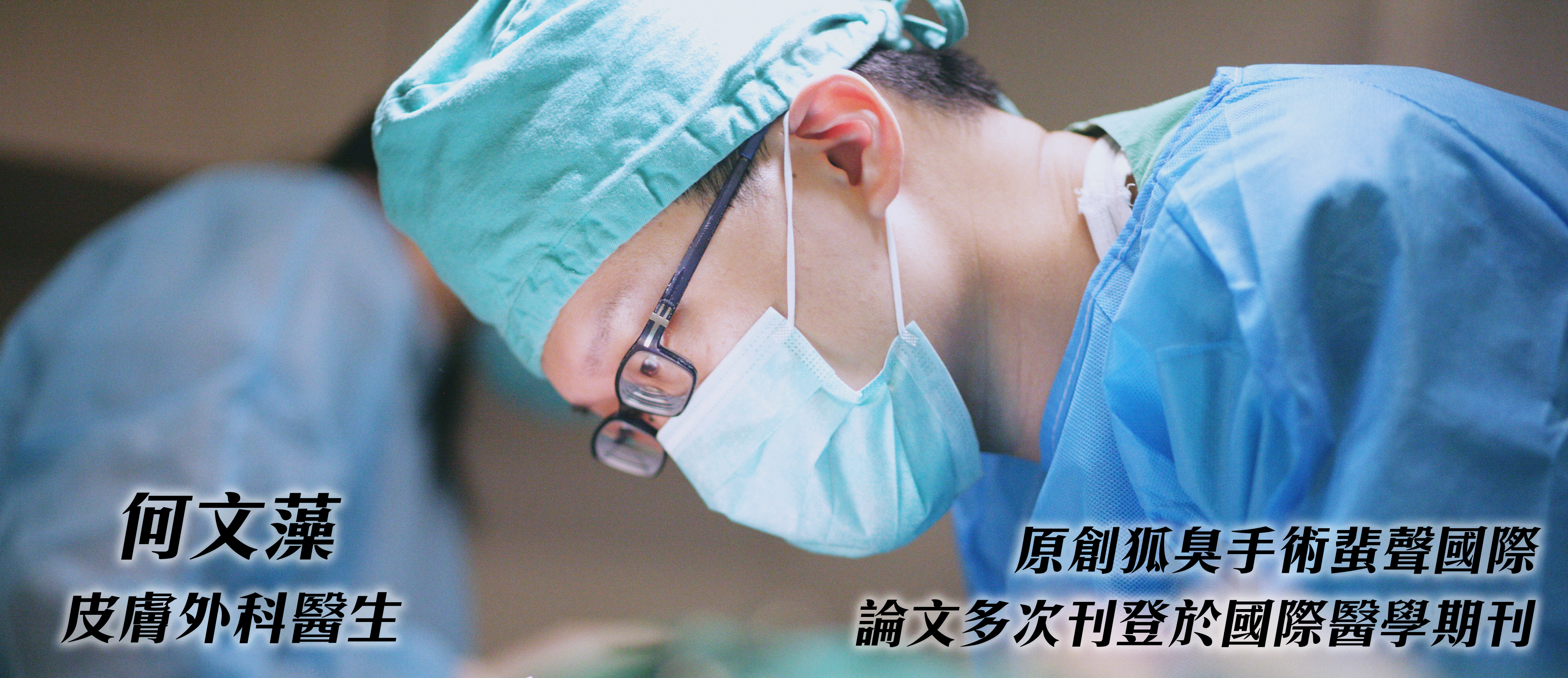 何文藻皮膚外科醫師